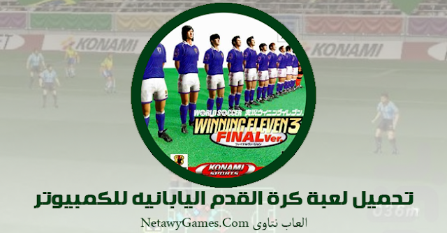 http://www.netawygames.com/2017/01/Download-Winning-Eleven3-Game.html
