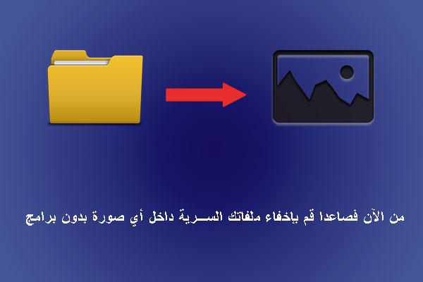 من الآن فصاعدا قم بإخفاء ملفاتك السرية داخل أي صورة بدون برامج  !!!