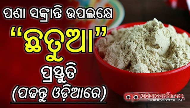 """How to Prepare """"Chatua (ଛତୁଆ)"""" — Odisha, Pana Sankranti Special Recipe (Read in Odia)"""