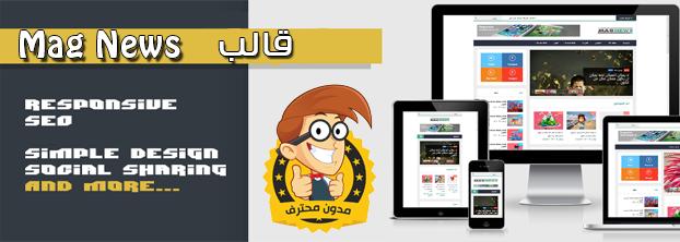قالب Mag News معرب و مطور -  هو قالب مميز يصلح للمواقع الإخبارية والتقنية