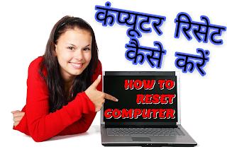 कंप्यूटर फॉर्मेट कैसे करे