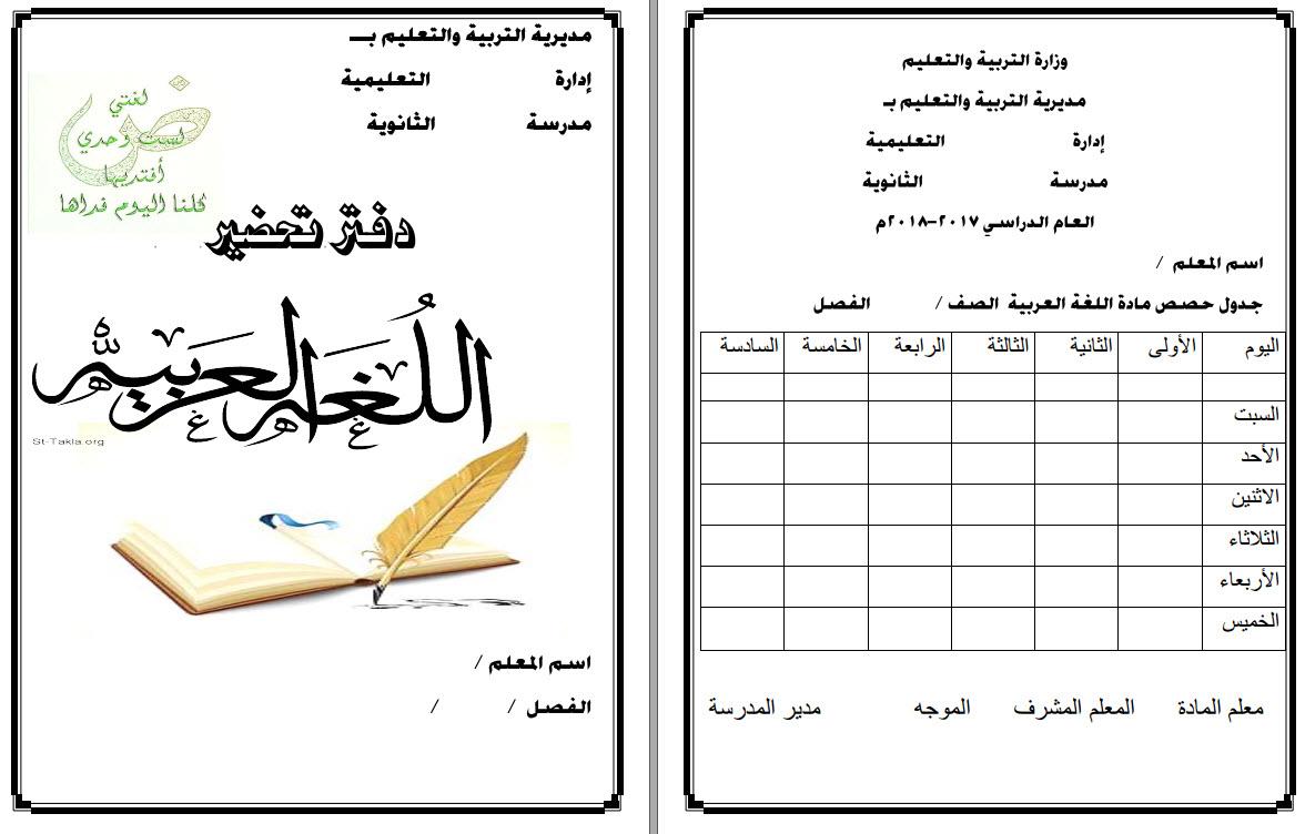 تحضير الكترونى كامل للغة العربية للصف الاول الثانوى كشكول تحضير