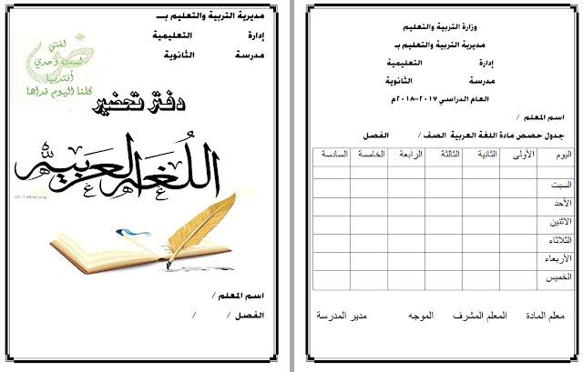 تحضير الكترونى كامل للغة العربية للصف الاول الثانوى كشكول تحضير كامل لكل مدرس لغة عربية