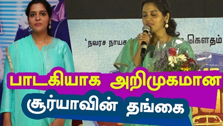 Suriya's sister Brindha is making her singing debut | Mr Chandra Mouli AudioLaunch