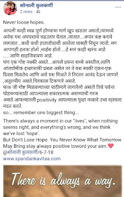Never loose hopes