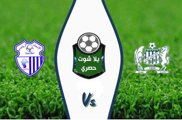 مشاهدة مباراة الدفاع الحسني واتحاد طنجة بث مباشر اليوم 22/02/2020 الدوري المغربي