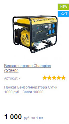 Прокат Бензогенератор Champion GG6500 Сутки 1000 руб.   Залог 10000