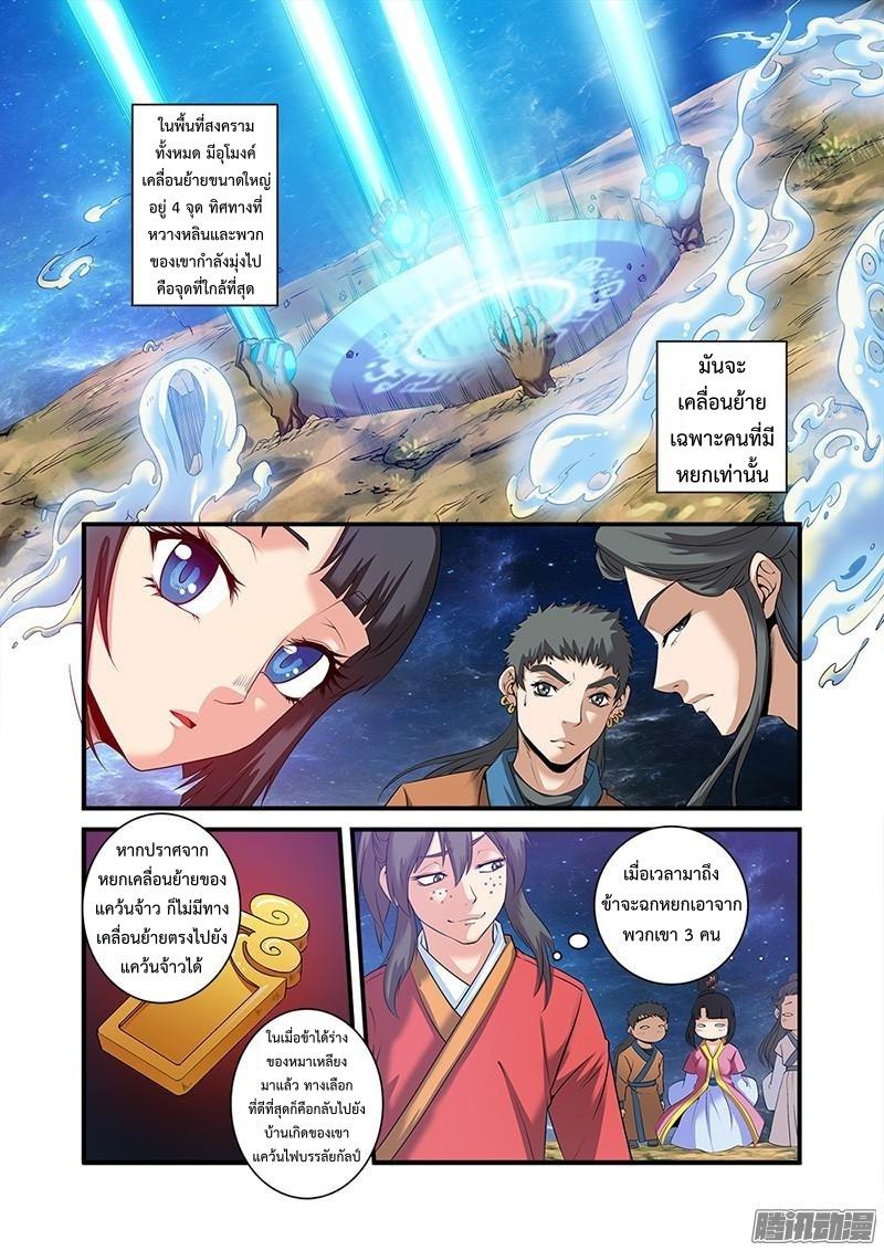 อ่านการ์ตูน Xian Ni 58 ภาพที่ 13