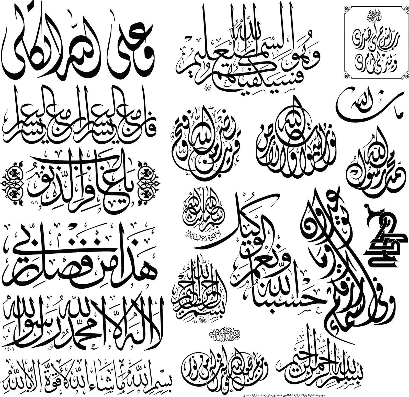 Kumpulan Kaligrafi Cdr Nusagates