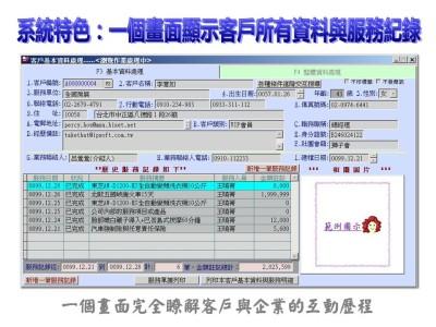 一個畫面就顯示該客戶的互動紀錄-客戶關係管理-CRM-普大軟體