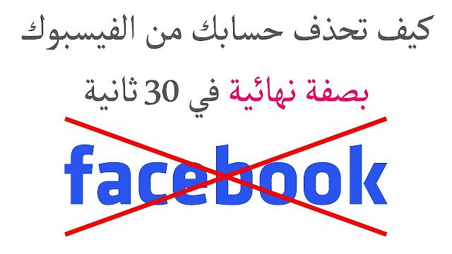 طريقة حذف حساب الفيس بوك نهائيا ولا يمكن استرجاعها , كيفية حذف فيس بوك نهائياً