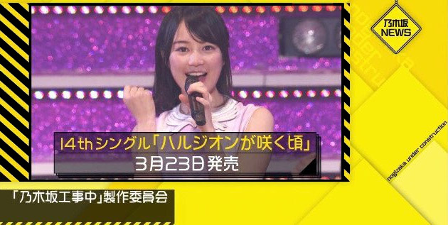 http://akb48-daily.blogspot.hk/2016/02/nogizaka46-14th-singles-title-is.html