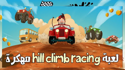 تحميل لعبة Hill Climb Racing مهكرة للاندرويد مجانا و برابط مباشر ميديافير