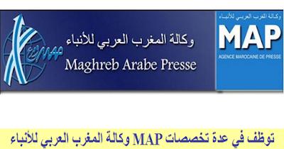 وكالة المغرب العربي للأنباء MAP توظف في عدة تخصصات