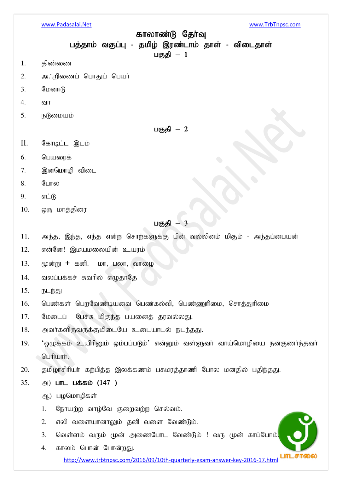 SSLC Quarterly Exam Key Answer 2016-17 for Tamil Paper 2 ~ Padasalai