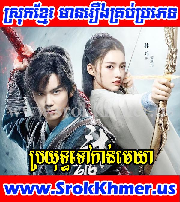 Prayuth Tov Kan Mekhea 39 Continue - Fights Break Sphere Season 1 (2018) - Khmer Movie - Movie Khmer - Chinese Drama