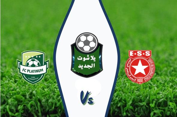 نتيجة مباراة النجم الساحلي وبلاتينيوم اليوم السبت 1-01-2020 في دوري أبطال أفريقيا