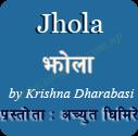 Jhola Story