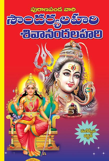 సౌందర్యలహరి-శివానందలహరి | Sowndarya Lahari Sivananda Lahari | GRANTHANIDHI | MOHANPUBLICATIONS | bhaktipustakalu