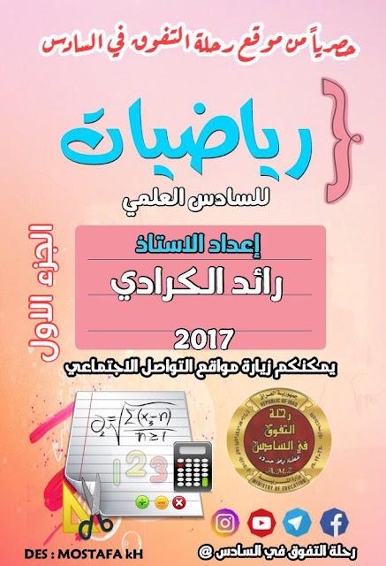 ملزمة الرياضيات للأستاذ رائد الكرادي للصف السادس العلمي 2017