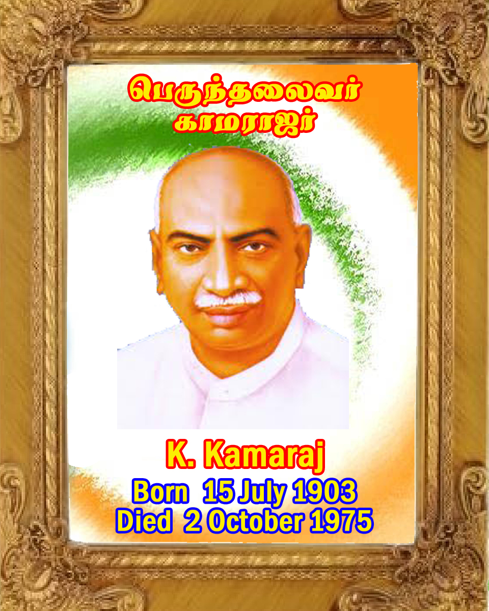 the political career of kamarajar