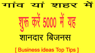 How to Start Business Kurta Pajama in Amloh