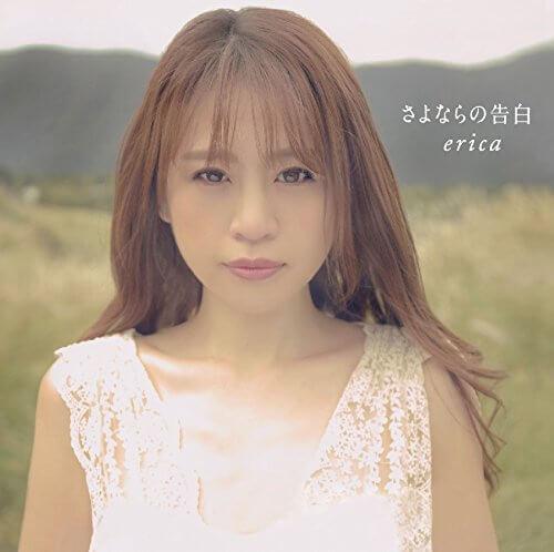 erica – LOVE LOVE STEP〜新しい私〜 Lyrics 歌詞 MV