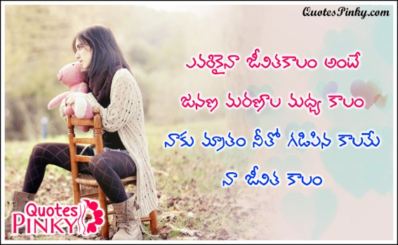 Love Quotes For Her Telugu