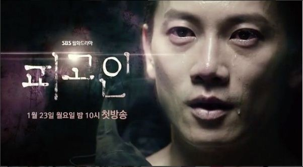 Live Streaming Innocent Defendant