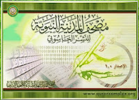 Software Al-Quran Mushaf Madinah