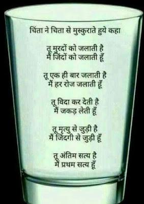 Chinta Aur Chita Me Ek Hi Hai Fark !