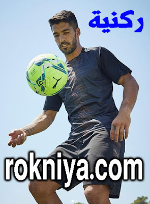 لويس سواريز إلى الدوري الإيطالي حسب آخر التقارير