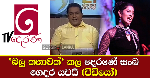 "Derana TV's presenter of the Derana Aruna morning show ""Sanka Amarajith"" quits TV Derana"
