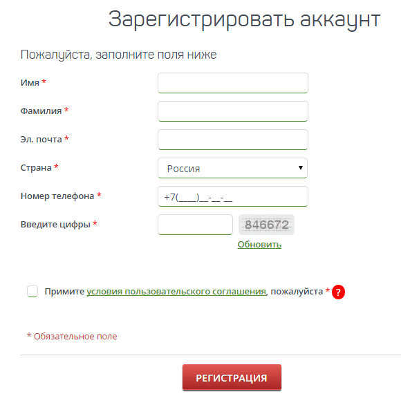 Регистрация на Verum Option (1)