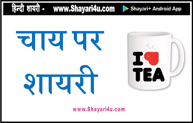 चाय शायरी - Tea Shayari - Chai Par Shayari