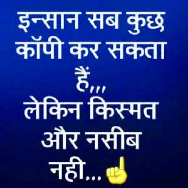 Insaan sab kuch copy kr sakta hai images download