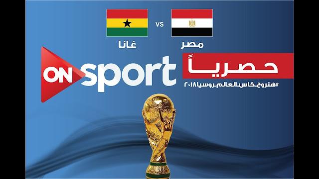 موعد مباراة مصر وغانا اليوم 25-1-2017 في بطولة كأس الأمم الإفريقية والقنوات الناقلة لها