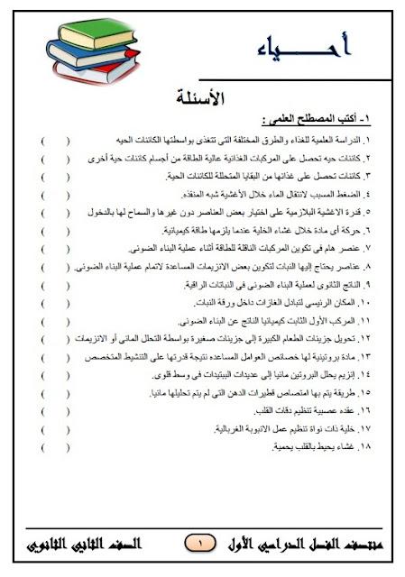 المراجعة النهائية في الأحياء للصف الثاني الثانوي 2017