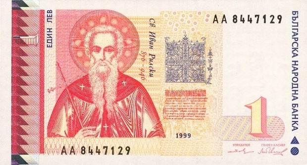 Iván Rilski billete 1 BNG Bulgaria