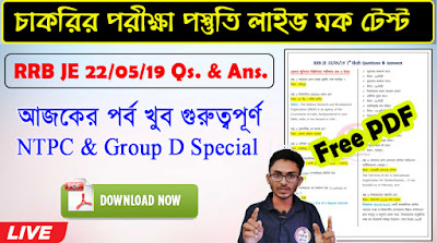 RRB JE 22th May 2019 Question Answer | RRB JE Question PDF Download 2019