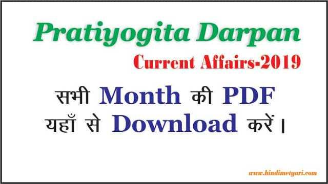 Pratiyogita Darpan Current Affairs 2019-2020 All Month PDF in Hindi