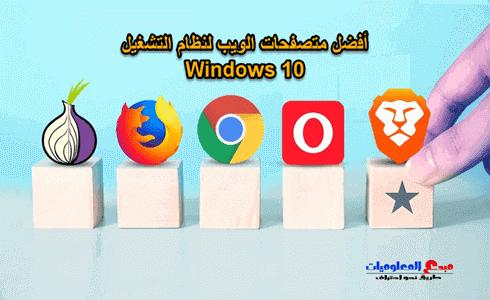 أفضل 9 أسرع متصفحات الويب لنظام الويندوز 10, 8, 7 في 2020