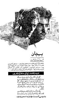 Pehchan Novel By Muhammad Farooq Anjum