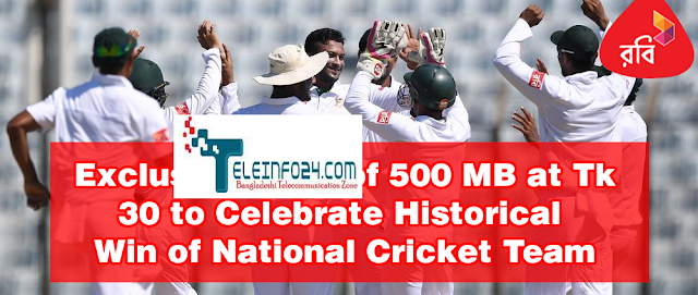 Robi 500 MB 30 Tk Cricket Team