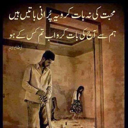 Sad Quotes Wallpapers In Urdu Urdu Poetry Lovers Choice Beautiful Sad Lovely Urdu