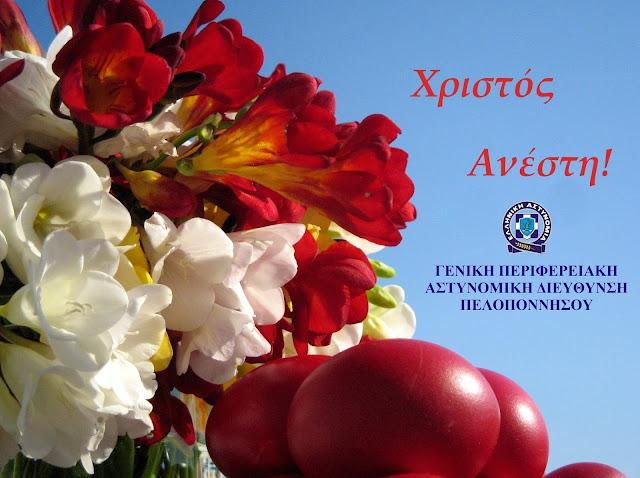 Ευχές από την Γενική Περιφερειακή Αστυνομική Διεύθυνση Πελοποννήσου