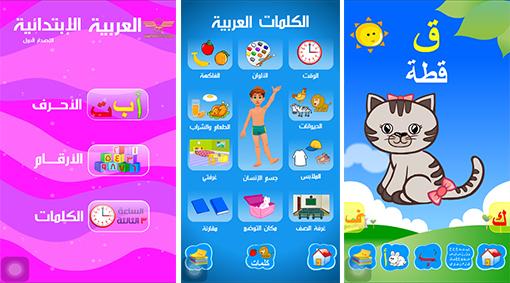 جديد تطبيق العربية الابتدائية - تعليم الحروف - تعليم الأرقام - تعليم الكلمات