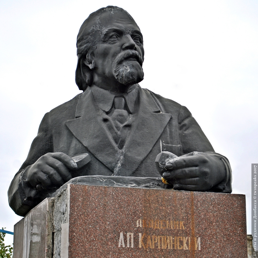Памятник Карпинскому Соледар