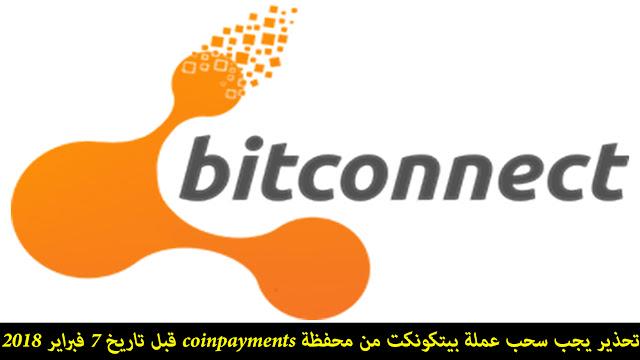 تحذير يجب سحب عملة بيتكونكت من محفظة coinpayments قبل تاريخ 7 فبراير 2018