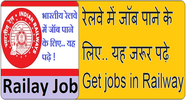 How to get jobs in Railway in Hindi